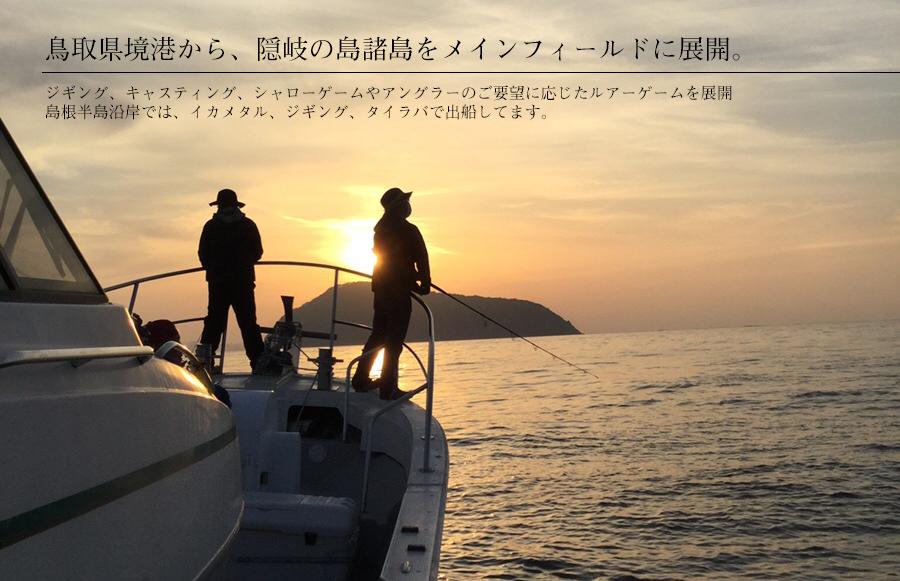 鳥取県境港から、隠岐の島諸島をメインフィールドに展開! ジギング、キャスティング、シャローゲームやアングラーのご要望に応じたルアーゲームを展開してます! 島根半島沿岸では、イカメタル、ジギング、タイラバで出船してます!